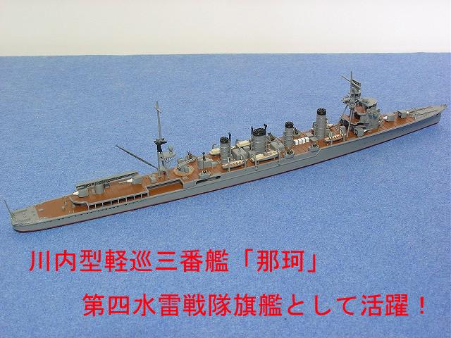 003_naka1943_17.jpg