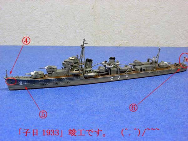 004_nenohi1933_10.jpg