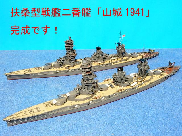 004_yamashiro1941_15.jpg