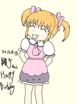 雛子ちゃん生誕祭2010