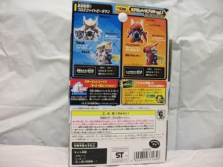 b-daman20100905DSCF0123.jpg