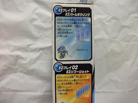 b-daman20100905DSCF0128.jpg