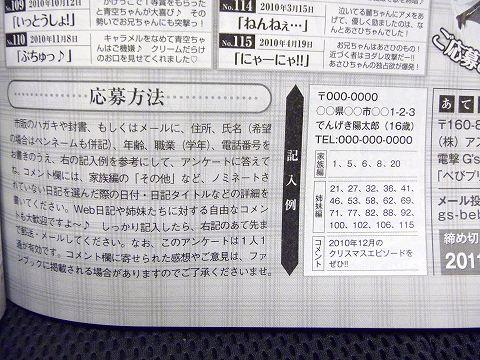 books20101227P1010734.jpg
