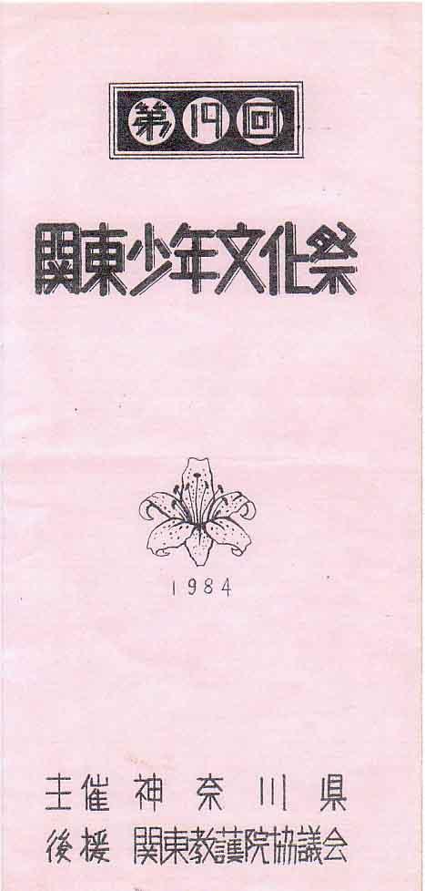 59年関東文化祭
