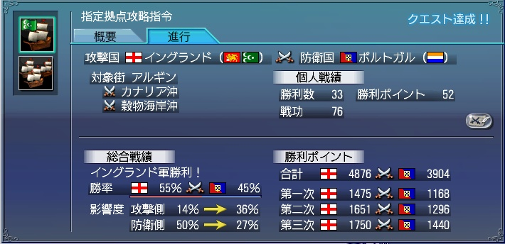 201005大海戦3-戦功