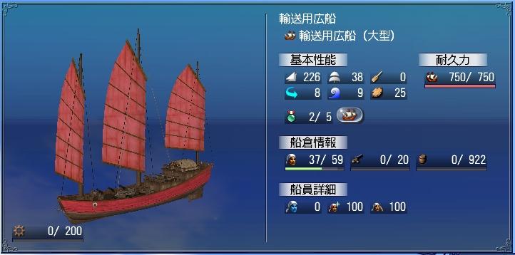 輸送用広船+24★1