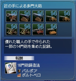 大砲アルバム