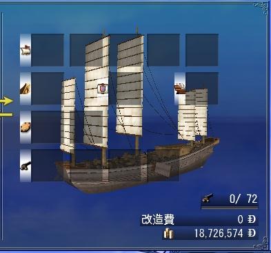 武装沙船装備枠