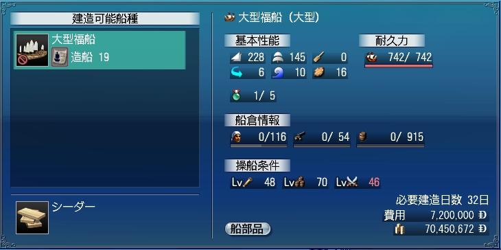 大型福船新造2