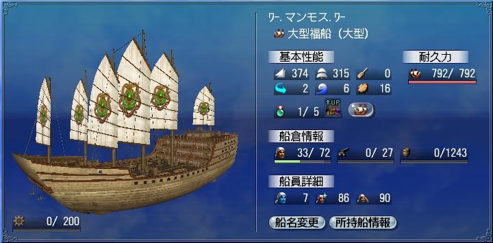 大型福船+24改造済