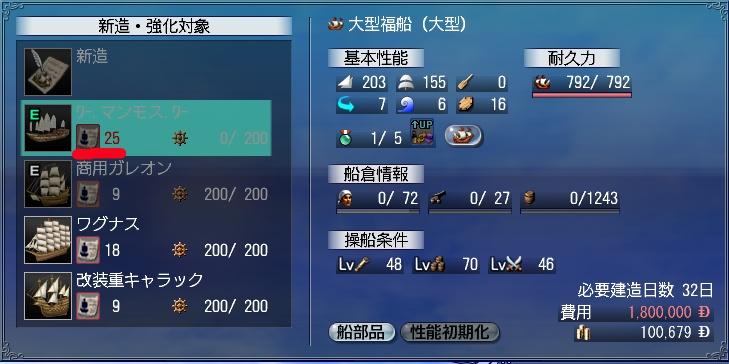 大型福船強化2回目