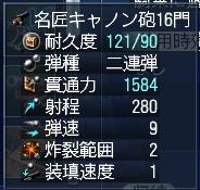 名キャノ1584