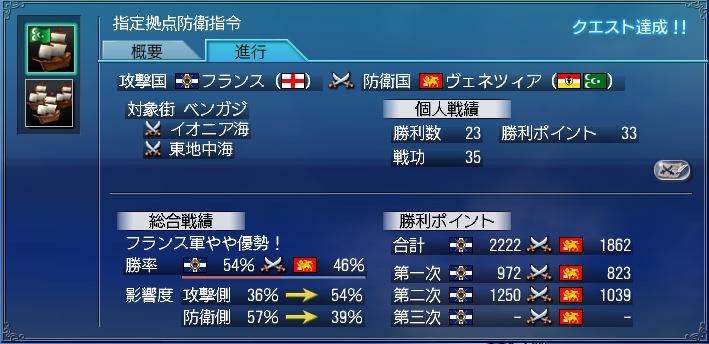 201010大海戦2-戦功