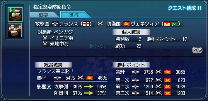 201010大海戦3-戦功