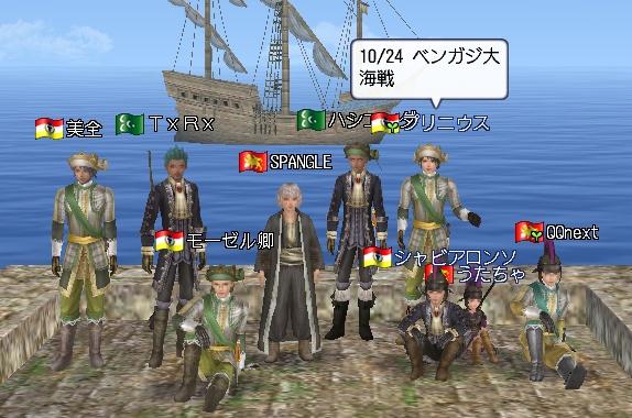 201010大海戦3-記念撮影