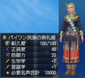 パイワン民族の祭礼服