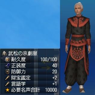 武松の京劇服