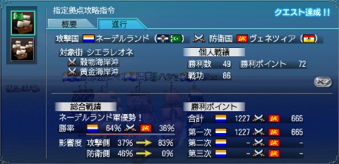 201011大海戦1-戦功