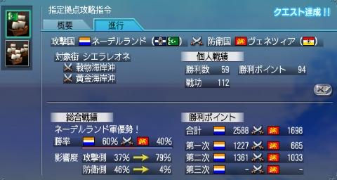 201011大海戦2-戦功