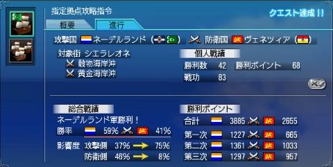 201011大海戦3-戦功