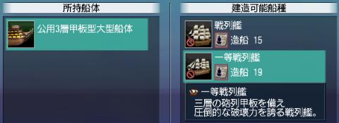 一等戦列艦新造