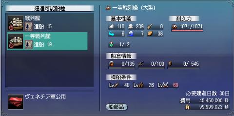 一等戦列艦新造2