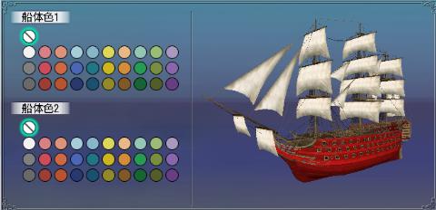 一等船体カラー0