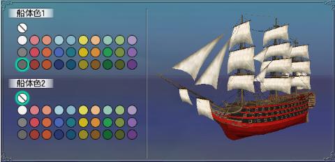 一等船体カラー1