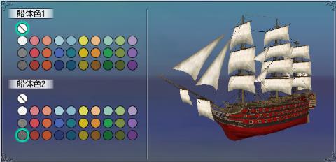 一等船体カラー2