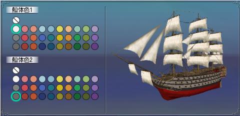 一等船体カラー3