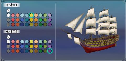 一等船体カラー4