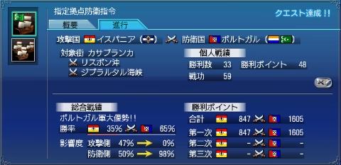 201101大海戦1-戦功