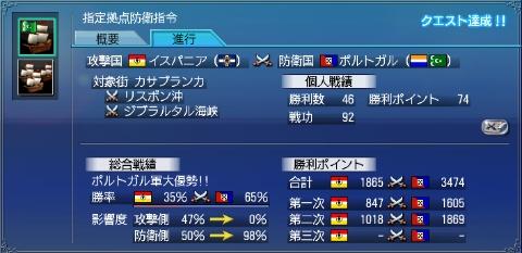 201101大海戦2-戦功