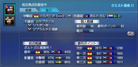 201101大海戦3-戦功