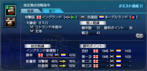 201102大海戦1-戦功.