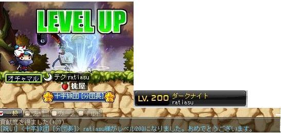 200LV!!.jpg