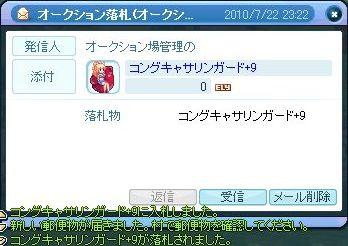 2010_07_22_02.jpg