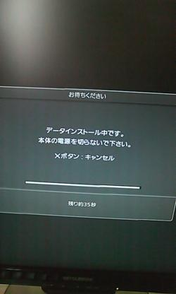 GT5インストール画面