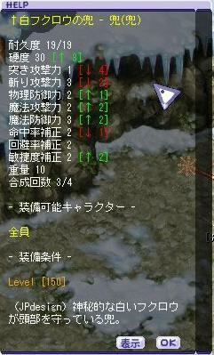 hukurou