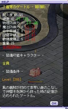 蒼穹のゲートル