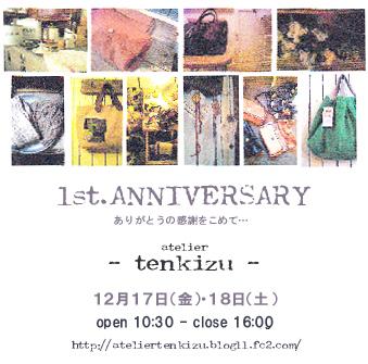 tenkizu3.jpg