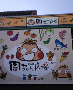 周ちゃん広場