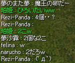 ぽりんGET5