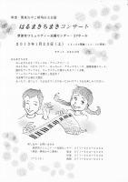 0123滋賀草津