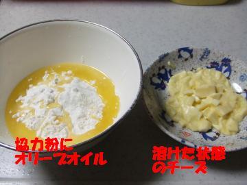 粉、チーズ