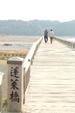 蓬莱橋DSCF0207