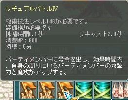 リチュアル4
