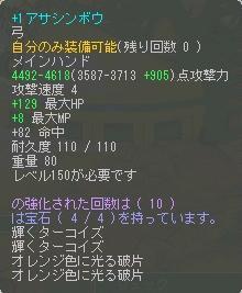 150弓4穴