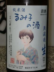 るみ子 007