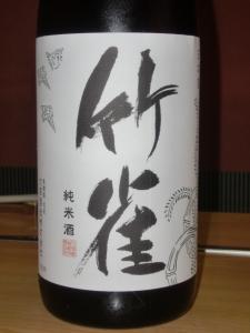 竹雀 003